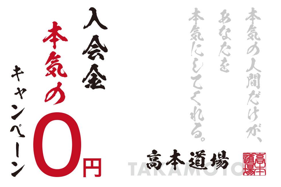 入会金無料キャンペーン開始!