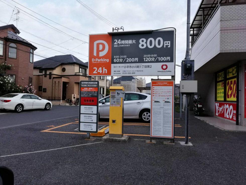 提携駐車場|高本道場